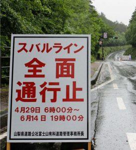 15日から開通することになった富士スバルライン=富士河口湖船津