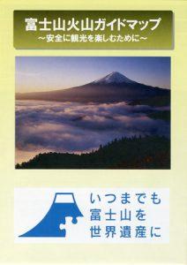 富士山火山ガイドマップ ~安全に観光を楽しむために~(山梨県版)