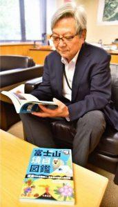 発行した富士山境目図鑑と藤井敏嗣所長=富士吉田・県富士山科学研究所