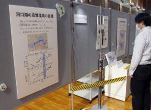 富士五湖の環境について取り上げている企画展=富士吉田・県富士山科学研究所
