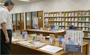 富士山や河口湖など、富士北麓の自然を描写した図書が並ぶコーナー=甲府・県立文学館