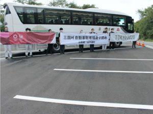 三国峠山頂に整備した駐車場の完成を祝う関係者=山中湖村平野