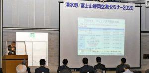 清水港と富士山静岡空港の利用状況などについて説明したセミナー=ベルクラシック甲府