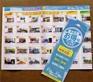 富士五湖観光連盟が作成したクーポン付き観光パンフレット