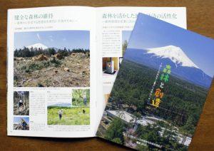 組合要覧「森林と創造」