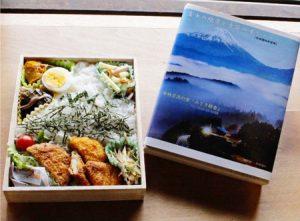 富士川町平林地区の特産品を使った弁当の試作品。富士山形にご飯を詰めている