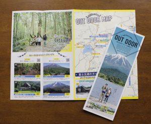 「富士五湖アウトドア体験ガイド」
