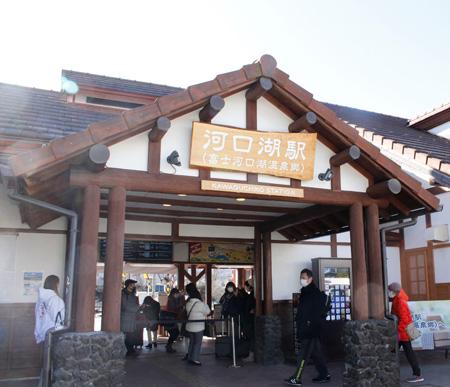 富士急行線・河口湖駅