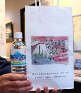 小池邦夫さんが書き下ろしたイラストを印刷した紙袋=忍野村忍草