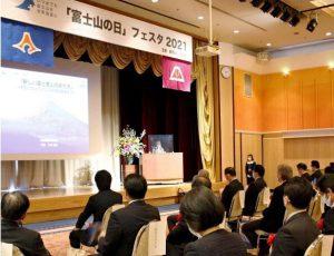 富士山の世界文化遺産としての価値を守っていくことを確認した「富士山の日フェスタ2021」=静岡県御殿場市