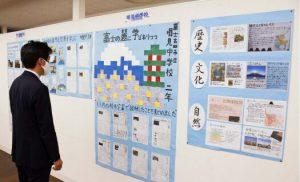 富士山学習の成果 11小中学校が展示
