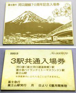 河口湖線開業70周年を記念して発売した純金製の入場券「3駅共通券」の表面(写真上)と裏面