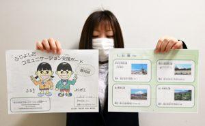 富士吉田市が作った指さし会話ボード=同市役所