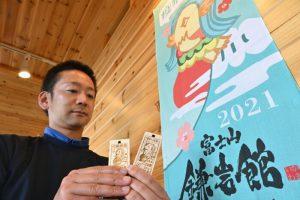 疫病退散を願い制作したアマビエをデザインした木札と手ぬぐい=富士山7合目・鎌岩館