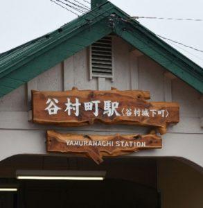 「谷村城下町」の副駅名看板設置