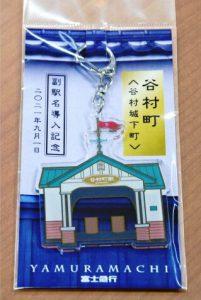 谷村町駅の駅舎をかたどったキーホルダー